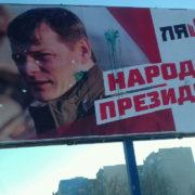 У Калуші пошкодили білборди із політичною рекламою потенційних кандидатів на посаду Президента