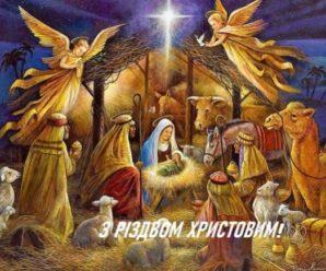 Кращі привітання з Різдвом Христовим у віршах і прозі