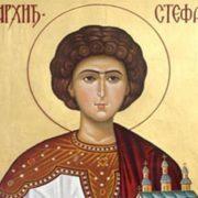 9 січня – Степана. Ось що варто зробити у Степанів день