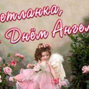 День ангела святкують Світлани: характеристика імені, історія та привітання