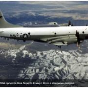 Не втрачають пильності: до узбережжя Криму знову полетів американський літак