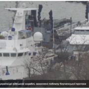 Агресія РФ поблизу Керченської протоки: окупанти замаскували та переховали українські судна