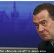 """""""Ми все одно будемо йти своїм шляхом"""": Медведєв заявив, що Росія не боїться жодних санкцій"""