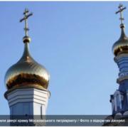 У Кривому Розі підпалили храм Московського патріархату: фото