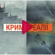 Новий підручник історії Криму: російські історики зробили з кримських татар зрадників