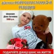 Прикарпатців просять допомогти врятувати дитину (фото+реквізити)