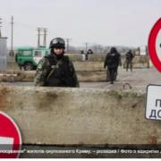 Що окупанти затіяли у Криму та на Донбасі перед виборами
