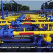 """Україна почала експорт газу в напрямку Угорщини, – глава """"Нафтогазу"""""""