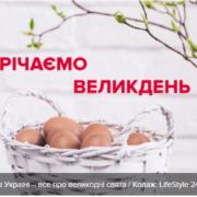 Великдень 2019: все про святкування в Україні