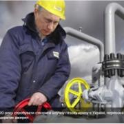 """Росія спробує створити в Україні штучну газову кризу, – голова """"Нафтогазу"""""""