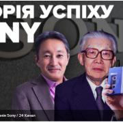 Від продавців рису до гігантів ринку електроніки: як розвивалася компанія Sony