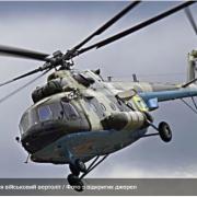 Четверо людей загинули внаслідок аварії військового вертольоту Мі-8 на Рівненщині