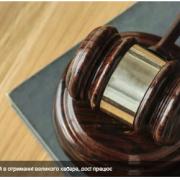 Суддя, який сім років сидить на лаві підсудних, досі розглядає кримінальні справи