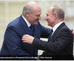 Путін прокоментував можливість об'єднання Росії та Білорусі