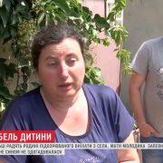 Матір вбивці 11-річної Даринки Лук'яненко відмовилась від нього(ВІДЕО)