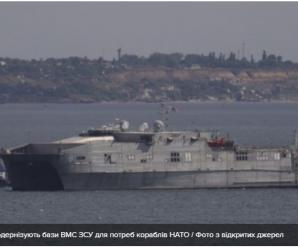 США модернізують українські військово-морські бази під потреби кораблів НАТО