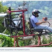Як сільський голова літає на саморобному гвинтокрилі. ВІДЕО