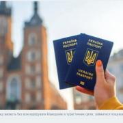 Безвіз для українців розширили на одну країну
