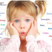 Нитонія та Боромір: Як у Франківську цьогоріч називали дітей