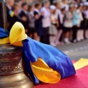 Стало відомо, коли лунатимуть перші дзвоники у школах Івано-Франківська (РОЗКЛАД)
