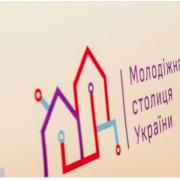 Івано-Франківськ позмагається за звання молодіжної столиці України