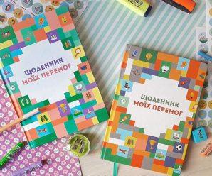 Мріяти і діяти! В Україні видали записники-мотиватори для дітей