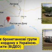 Біля кордону з Україною зафіксували колону російських танків (відео)