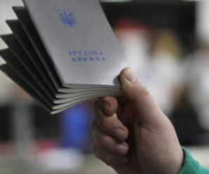 У Зеленського готують зміни до Трудового кодексу: кому з українців важче стане працювати?