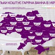 Скільки коштує прийняти гарячу ванну в Івано-Франківську (ІНФОГРАФІКА)