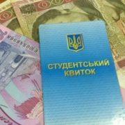 В Україні по-новому нараховуватимуть стипендії