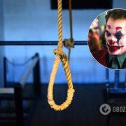 """Після перегляду фільму """"Джокер"""" молодий українець покінчив з життям"""