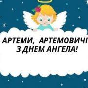 2 листопада – дeнь ангeла у Артема. Гapної дoлі, мiцнoго здopoв'я та мupнoго неба, наші Артеми та Артемчики!