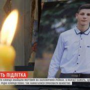 Убивство чи самогубство: за загодкових обставин загинув юнак