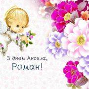 Найкращі привітання з днем Ангела Романа! Бажаємо злетів, успіхів, натхнення і Божого благословення
