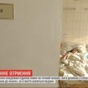Сім'я із немовлям отруїлася алкоголем, чоловік помер (відео)