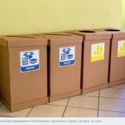 У закладах Івано-Франківська встановили 148 контейнерів для роздільного сортування сміття