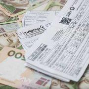 """""""Новорічний сюрприз!"""": Українцям доведеться платити абонплату за газ. Нові платіжки уже в січні"""