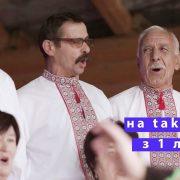 «Співає Івано-Франківськтеплокомуненерго» можна подивитися в онлайні за 50 гривень