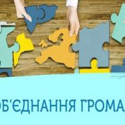Стефанчук: У Городенківському районі ще не утворено жодної ОТГ