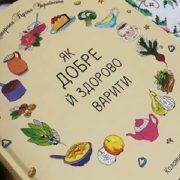 У Франківську презентували давні «смачні» книжки