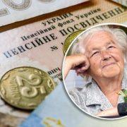 Міністр запропонувала українцям самим відкладати на пенсії