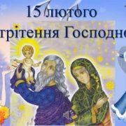 Стрітення Господнє: що категорично не можна робити 15 лютого