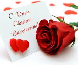 Привітання з Днем Валентина у прозі та віршах: найкращі романтичні вітання