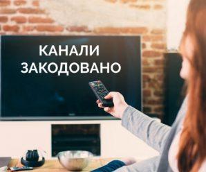 В кінці лютого в Україні заблокують ще ряд телеканалів
