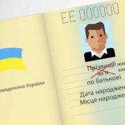 Українцям дозволять змінювати по батькові та брати по матері (відео)