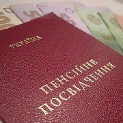 Уряд хоче доплачувати по 500 грн на місяць за більш пізній вихід на пенсію