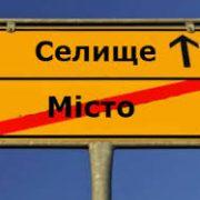 Галич, Бурштин, Снятин: 10 міст Франківщини можуть стати селищами