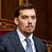 Верховна Рада звільнила Гончарука з посади прем'єр-міністра України