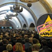 В Україні продовжать карантин: коли вийдемо на роботу та що заборонять до липня, – ЗМІ