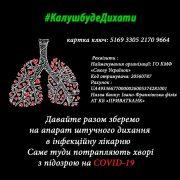 Калуш буде дихати: для райлікарні куплять апарат штучного дихання